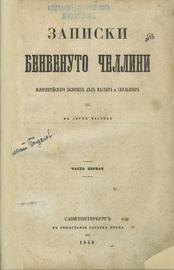 Записки Бенвенуто Челлини флорентийского золотых дел мастера и скульптора. В 2-х частях
