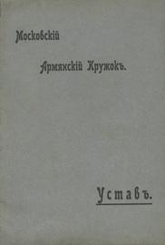 Устав Московского армянского кружка
