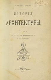 История архитектуры. В 2-х томах