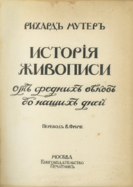 История живописи от Средних веков до наших дней. В 3-х томах
