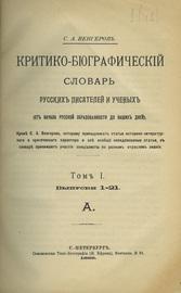 Критико-биографический словарь. (От начала русской образованности до наших дней). В 6-и томах.