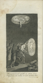 Ночи, или беседы мудрого с другом. Из сочинений Г-на Эккартсгаузена. Первое издание.