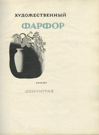 Государственный фарфоровый завод им. М.В. Ломоносова. Художественный фарфор. Каталог.