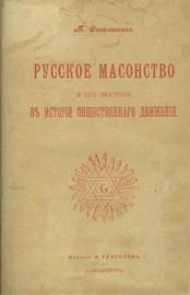 Русское масонство и его значение в истории общественного движения. (XVIII и первая четверть XIX столетия)