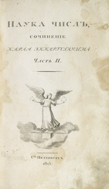 Наука чисел, сочинение Карла Эккартсгаузена, служащее продолжением его Ключа к Таинствам натуры. В 2-х частях.