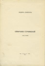 Сологуб Ф. Собрание сочинений. В 20-и томах
