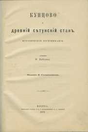 Кунцово и древний Сетунский стан. Исторические воспоминания