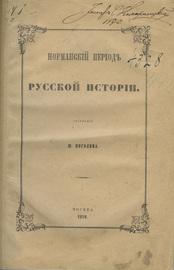 Норманский период русской истории