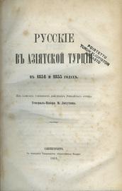 Русские в Азиатской Турции в 1854 и 1855 годах. Из записок, о военных действиях Эриванского отряда