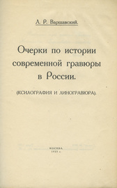 Очерки по истории современной гравюры в России. (Ксилография и линогравюра).