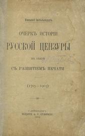 Очерк истории русской цензуры в связи с развитием печати