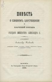 Повесть о славном царствовании и плачевной кончине Государя Императора Александра II.