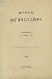 Цесаревич Константин Павлович
