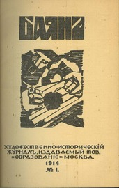 Баян. Художественно-исторический журнал. Комплект за 1914 год.