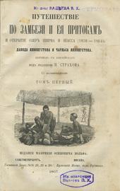 Путешествие по Замбези и ее притокам и открытие озер Ширва и Ниасса (1858-1864). В 2-х томах (одном переплете).