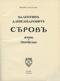 В.А. Серов. Жизнь и творчество. (Грабарь И. Русские художники. Собрание иллюстрированных монографий. Вып. 3).
