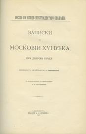 Записки о Московии XVI века сэра Джерома Горсея