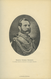 Император Александр II. Его жизнь и царствование. В 2-х томах.