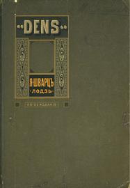 Оптовое и розничное зубоврачебное депо Dens Я. Шварца в Лодзи. Иллюстрированный каталог.