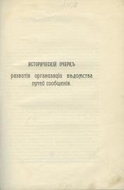 Исторический очерк развития организации ведомства путей сообщения
