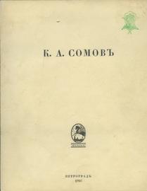 К.А. Сомов