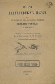 История индуктивных наук от древнейшего и до настоящего времени. Комплект в 3-х томах