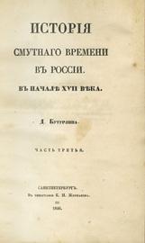 История Смутного времени в России в начале XVII века. Комплект в 3-х томах
