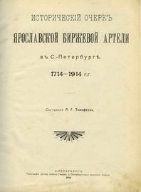 Исторический очерк Ярославской биржевой артели в С.-Петербурге. 1714-1914.