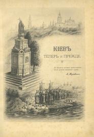 Киев теперь и прежде