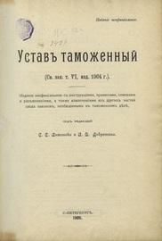 Устав таможенный
