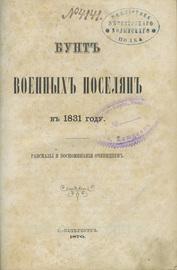 Бунт военных поселян в 1831 году. Рассказы и воспоминания очевидцев.