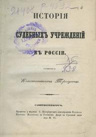 История судебных учреждений в России