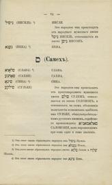 Полное собрание еврейских имен, употребляющихся в настоящее время русскими евреями, с переложением этих имен на русский язык