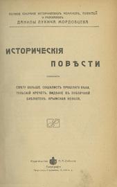 Полное собрание исторических романов, повестей и рассказов Д.Л. Мордовцева. 10 книг. (Полный комплект).