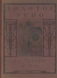 Золотое руно. Журнал художественный и критический. Полный комплект номеров за 1906-1909 гг.