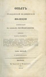 Опыт гражданской медицинской полиции, примененной к законам Российской империи