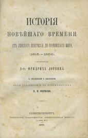 История новейшего времени. (От Венского конгресса до Парижского мира. (1815-1856).