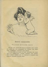 Гигиена и косметика в применении к женской красоте