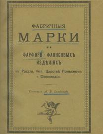 Фабричные марки на фарфоро-фаянсовых изделиях в России, быв. Царстве Польском и Финляндии