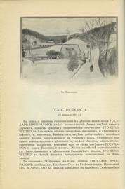 Его Императорское Величество государь император Николай Александрович в действующей армии... В 4-х выпусках (в двух переплетах).