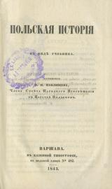 Польская история в виде учебника.