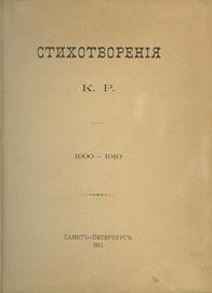 К.Р. Стихотворения (1900-1910)