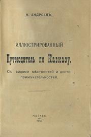 Иллюстрированный путеводитель по Кавказу. С видами местностей и достопримечательностей