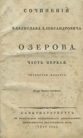 Сочинения Владислава Александровича Озерова. В 2-х частях (в одном переплете). 4-е издание.
