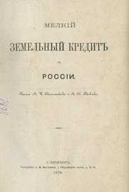 Мелкий земельный кредит в России
