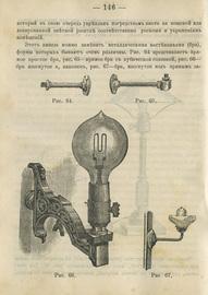 Практическое руководство к устройству электрического освещения и уходу за ним