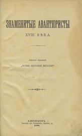 Знаменитые авантюристы XVIII века