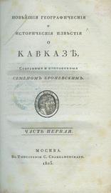 Новейшие географические и исторические известия о Кавказе. В 2-х частях.