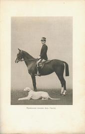 Итальянская кавалерийская школа и новый метод полевой езды и обучения ей