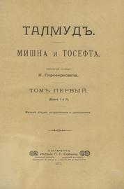Талмуд. Мишна и Тосефта. Комплект в 6-ти томах